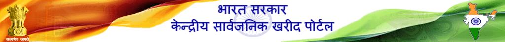 भारत सरकार की निविदाएं पोर्टल | सरकार ई निविदायें